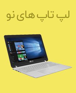 لپ تاپ نو